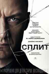 Сплит (2017)