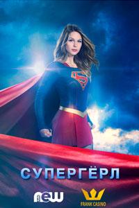 Супергёрл. Сериал (2015 – ...)