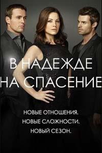 В надежде на спасение. Сериал (2012 – 2017)