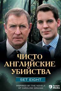 Чисто английские убийства. Сериал (1997 - ...)