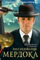 Расследования Мердока (сериал 2008 – ...)