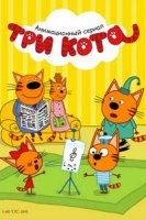 Три кота. Мультсериал (2015)