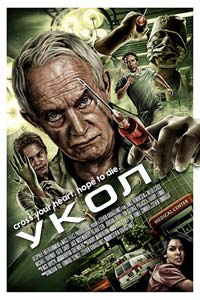 Укол (2017)