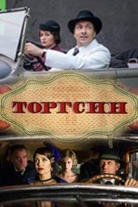 Торгсин 2017 Скачать Торрент - фото 11