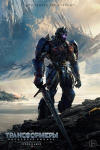 Трансформеры: Последний рыцарь (2017) Transformers 5: The Last Knight