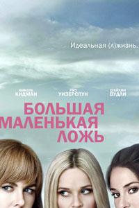Большая маленькая ложь. Сериал (2017)