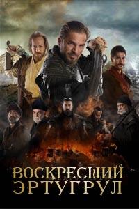 Воскресший Эртугрул. Сериал (2014 – ...)