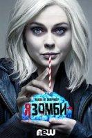 Я – зомби. Сериал (2015 - 2017)