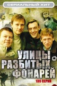 Улицы разбитых фонарей. Сериал (1997 - ...)