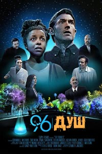 96 душ (2016)