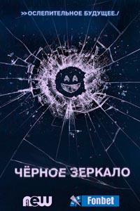 Черное зеркало. Сериал (2011 – ...)