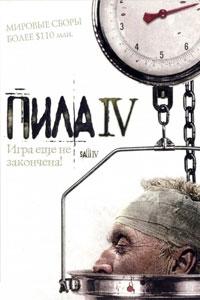Пила4 (2007)