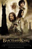 Властелин колец: Две крепости (2002)