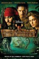 Пираты Карибского моря 2: Сундук мертвеца (2006)