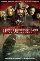 Пираты Карибского моря 3: На краю Света (2007)