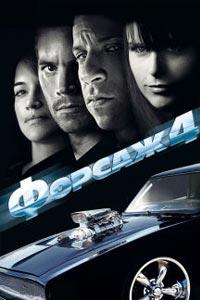 Форсаж4 (2009)