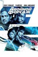 Двойной форсаж (2003)