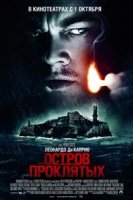 Остров проклятых (2010)