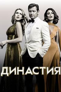 Династия. Сериал (2017)
