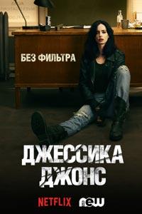 Джессика Джонс. Сериал (2015)