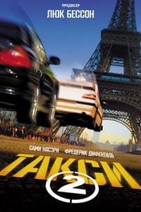 Такси2 (2000)