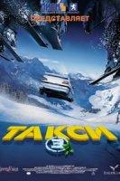 Такси3 (2003)
