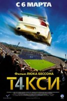 Такси4 (2007)