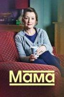 Мама. Сериал (2016)