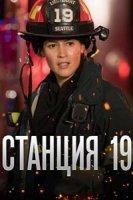 Пожарная часть 19. Сериал (2018)