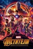 Мстители: Война бесконечности (2018) Часть 1