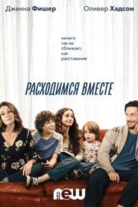 Разделенные вместе. Сериал (2018)