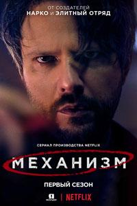 Механизм. Сериал (2018)