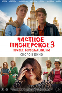 Частное пионерское 3. Привет, взрослая жизнь! (2017)