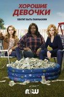 Хорошие девчонки. Сериал (2018)