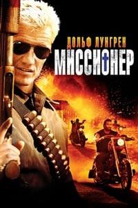 Миссионер (2007)