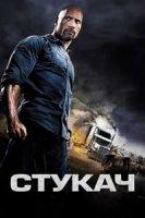 Стукач (2013)