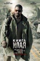 Книга Илая (2010)