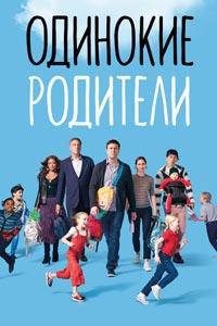 Одинокие родители. Сериал (2018)