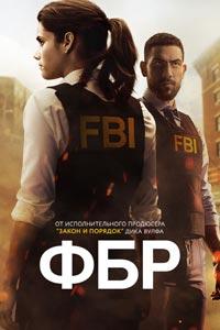 ФБР. Сериал (2018)