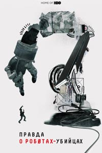 Правда о роботах-убийцах (2018)