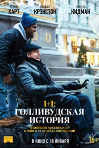 1+1: Голливудская история (2019)