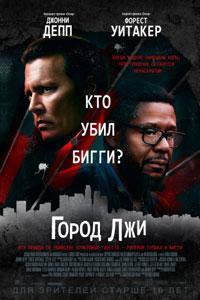 Город лжи (2019)
