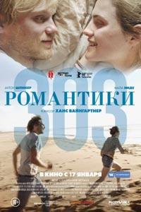 Романтики «303» (2019)