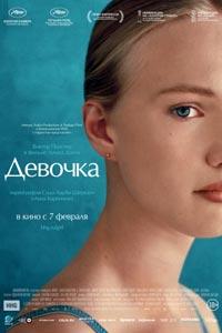Девочка (2019)