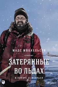 Затерянные во льдах (2019)