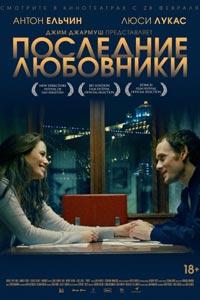 Последние любовники (2019)