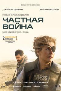Частная война (2019)