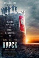 Курск (2019)