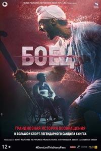 Боец (2019)