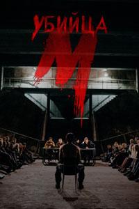 М убийца. Сериал (2019)
